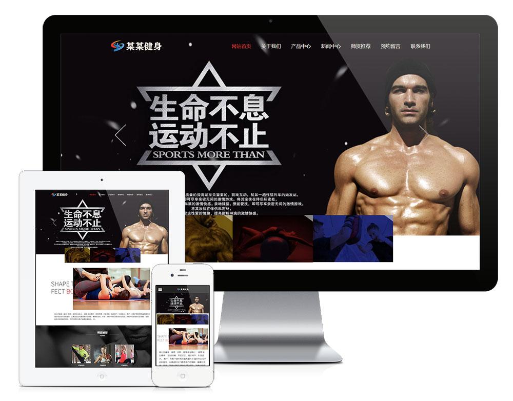 eyoucms响应式健身塑型企业易优网站模板
