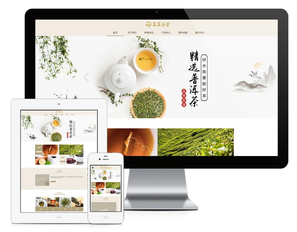 eyoucms响应式茶叶茶饮销售易优网站模板