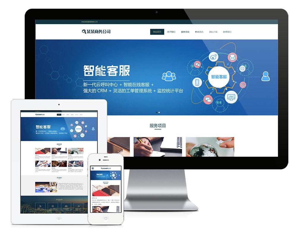 eyoucms响应式电子商务公司易优网站模板