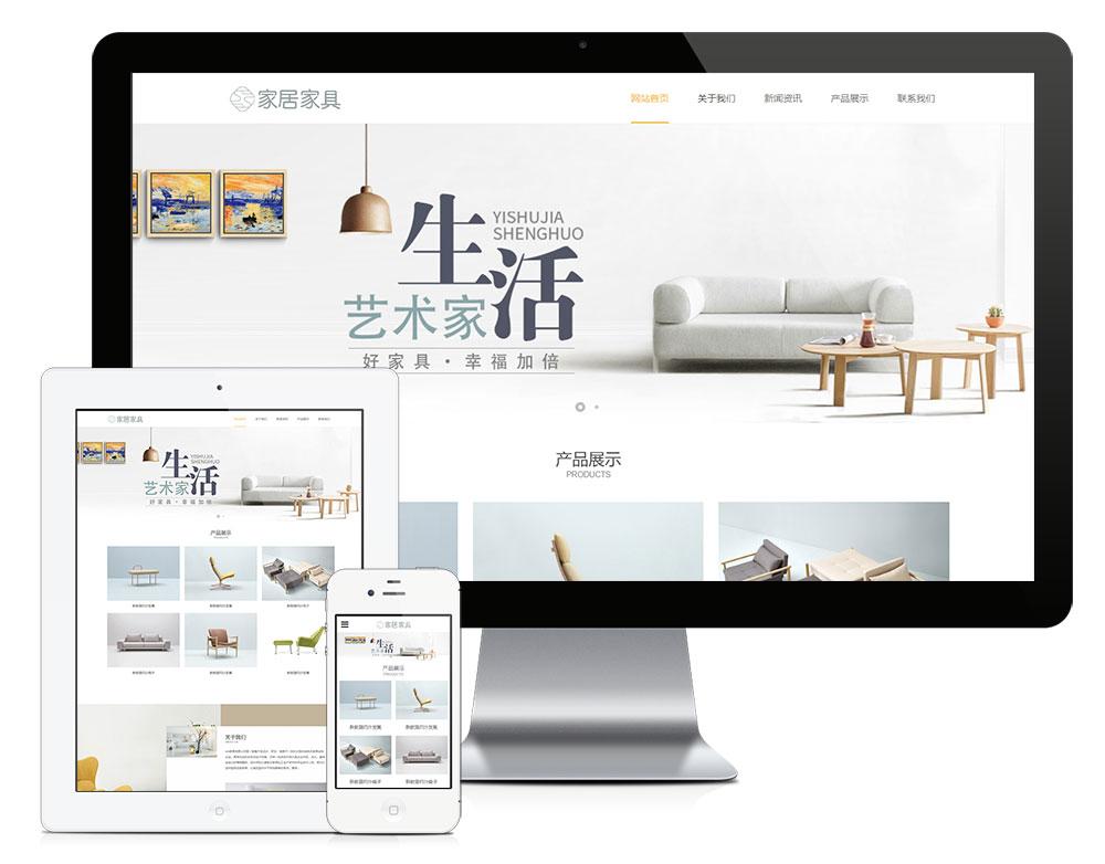 eyoucms家居家具沙发类易优网站模板