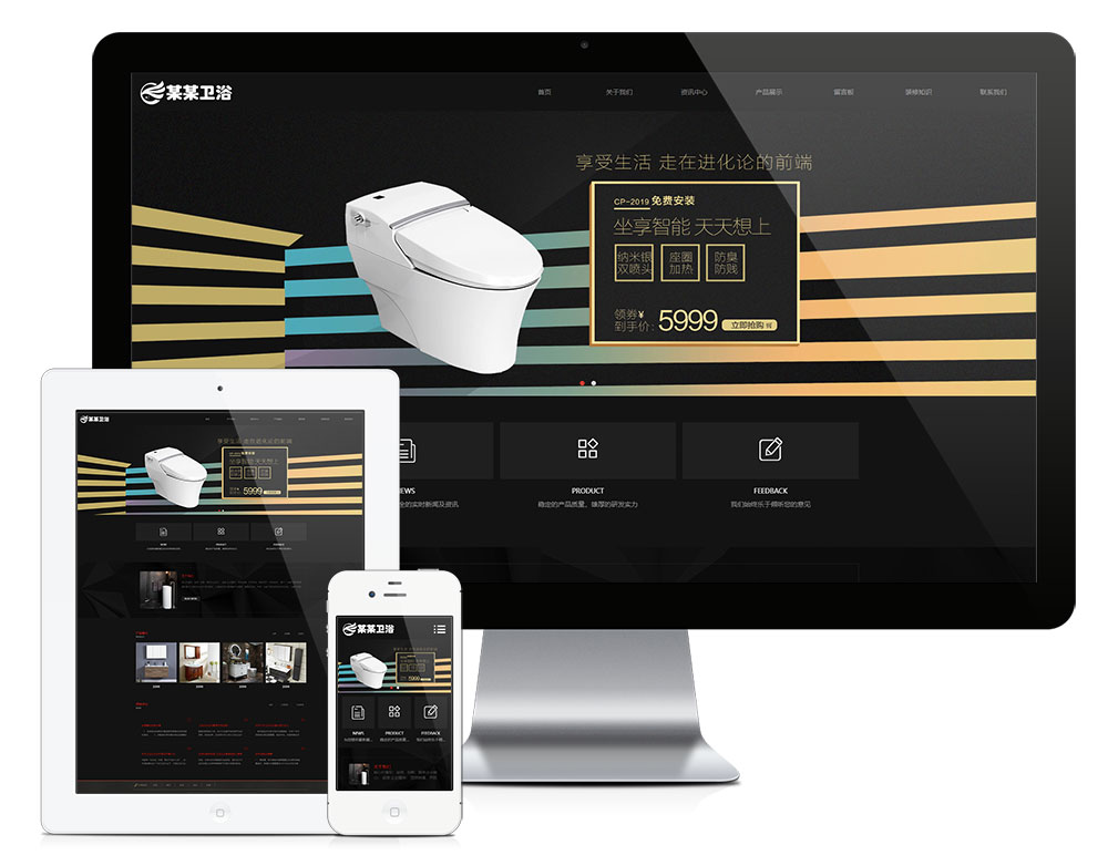 eyoucms响应式智能卫浴产品易优网站模板