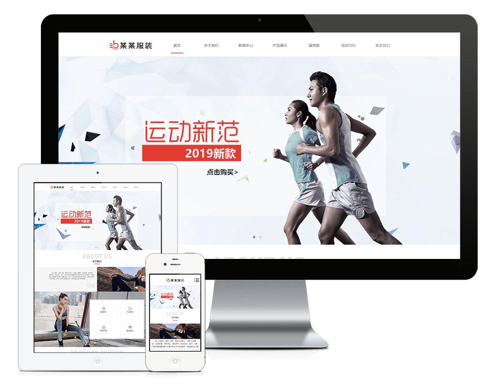 eyoucms响应式品牌运动服装易优网站模板