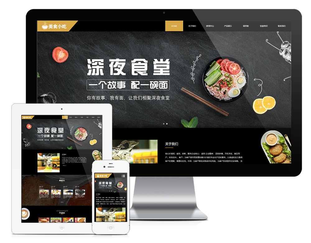 eyoucms响应式特色食品杂粮小吃易优网站模板