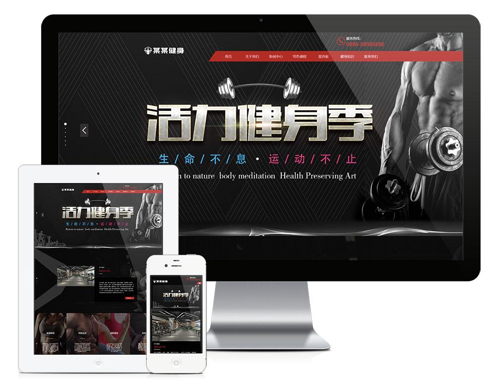 eyoucms响应式运动健身俱乐部易优网站模板