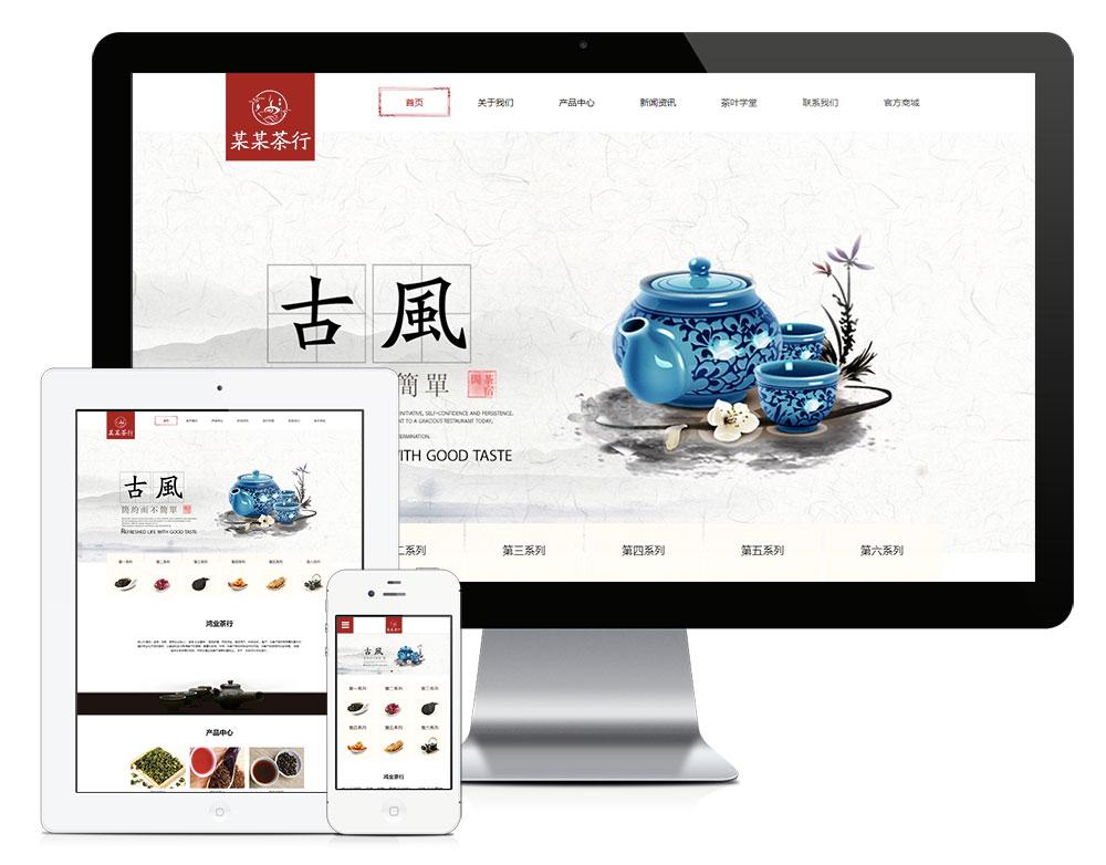 eyoucms响应式茶叶茶具销售易优网站模板