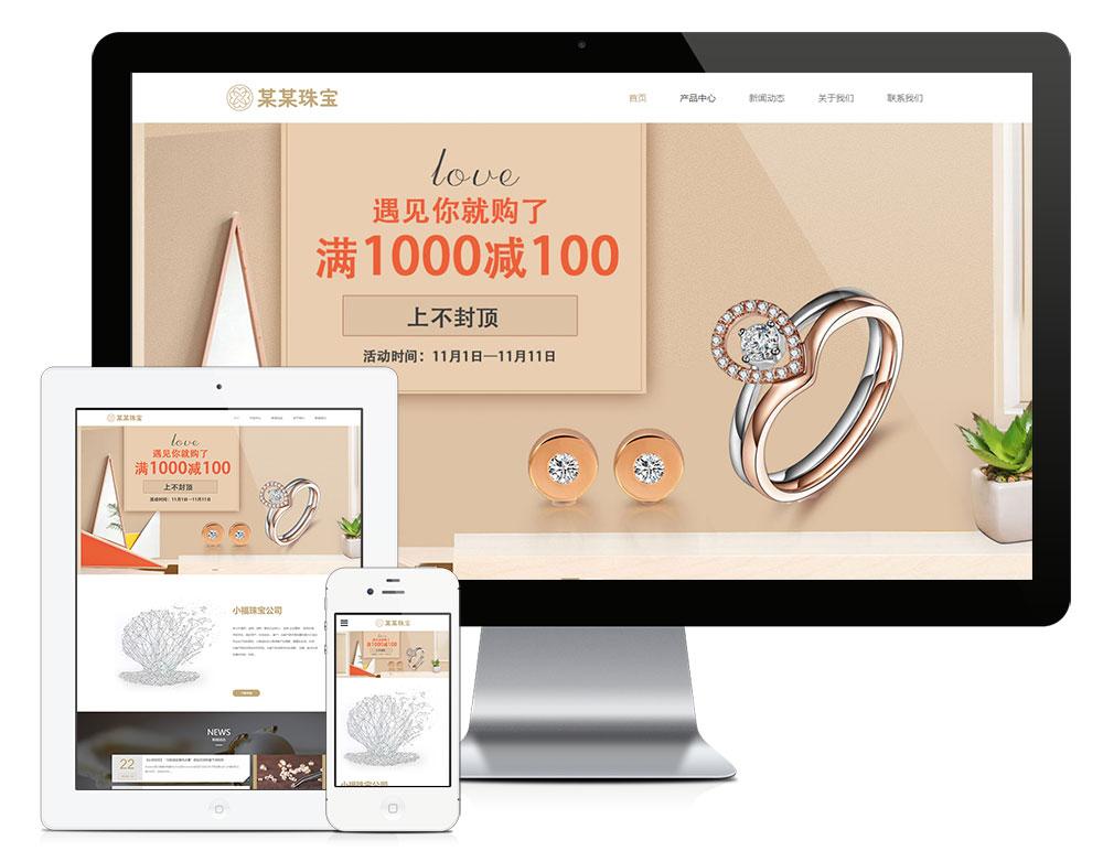 eyoucms响应式钻石珠宝首饰易优网站模板