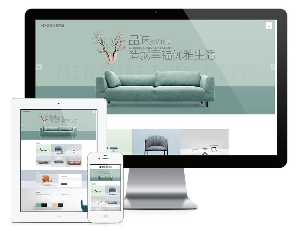 eyoucms响应式家具沙发定制公司易优网站模板
