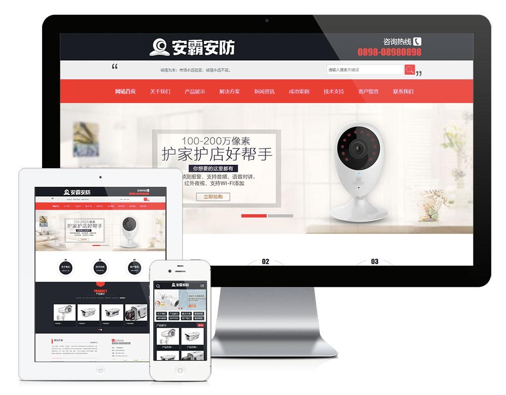 eyoucms家庭监控安防系统企业易优网站模板
