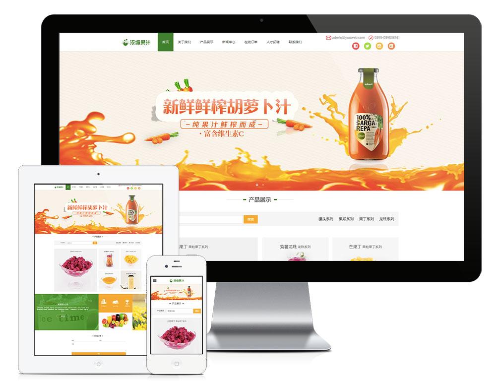 eyoucms响应式浓缩果汁饮品类易优网站模板
