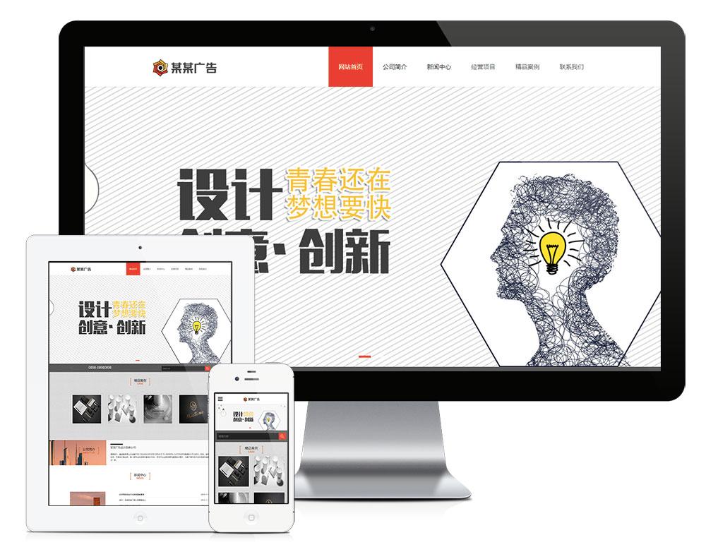 eyoucms响应式广告设计创意公司易优网站模板