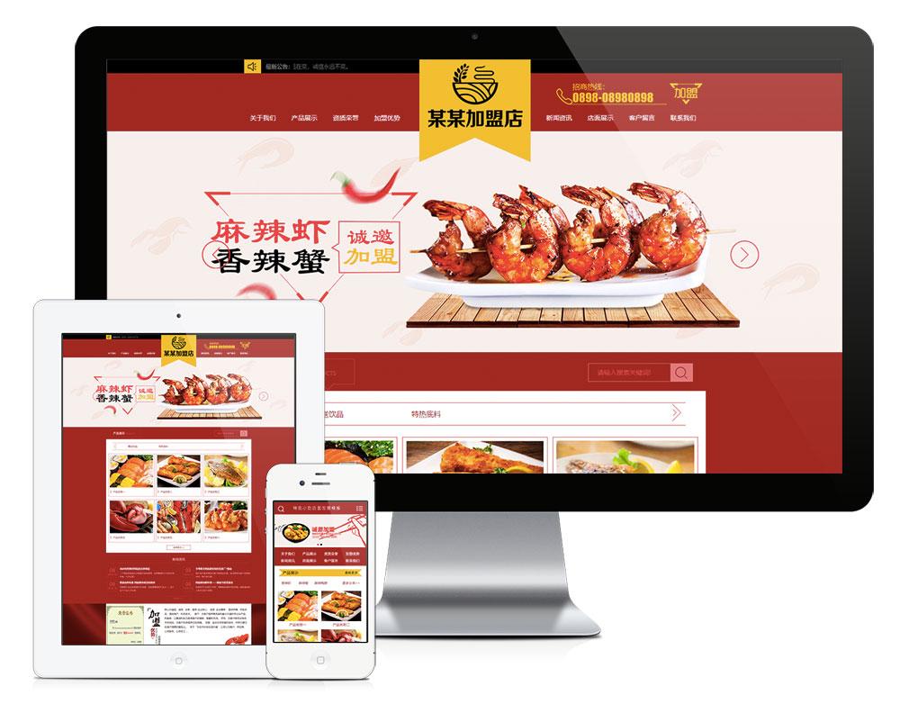 eyoucms特色小吃店面加盟易优网站模板