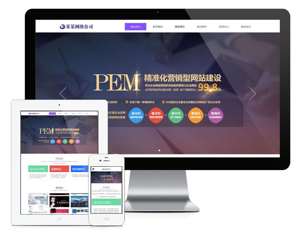 eyoucms响应式网站建设公司易优网站模板