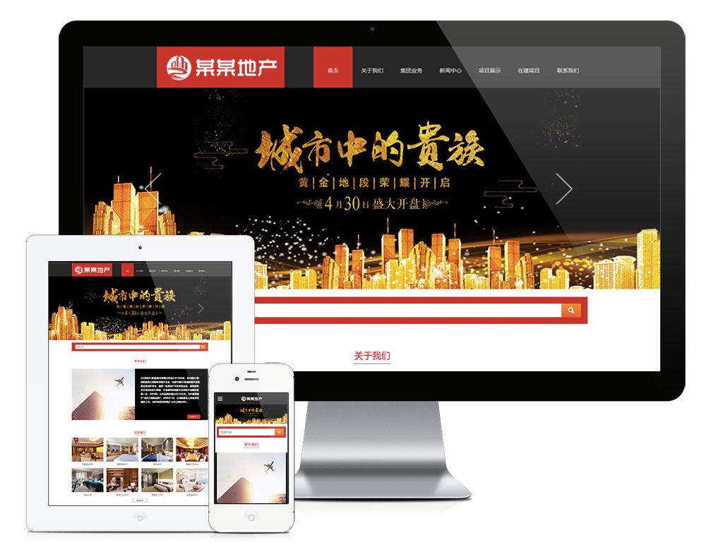 eyoucms房地产项目开发类易优网站模板