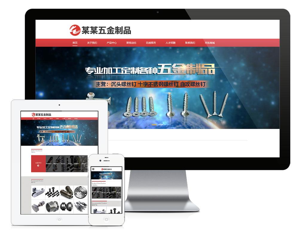 eyoucms响应式五金制品配件易优网站模板