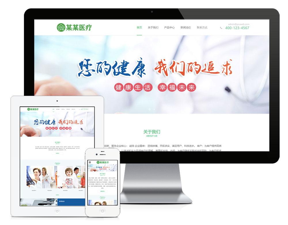 eyoucms响应式医疗科技私人医生易优网站模板