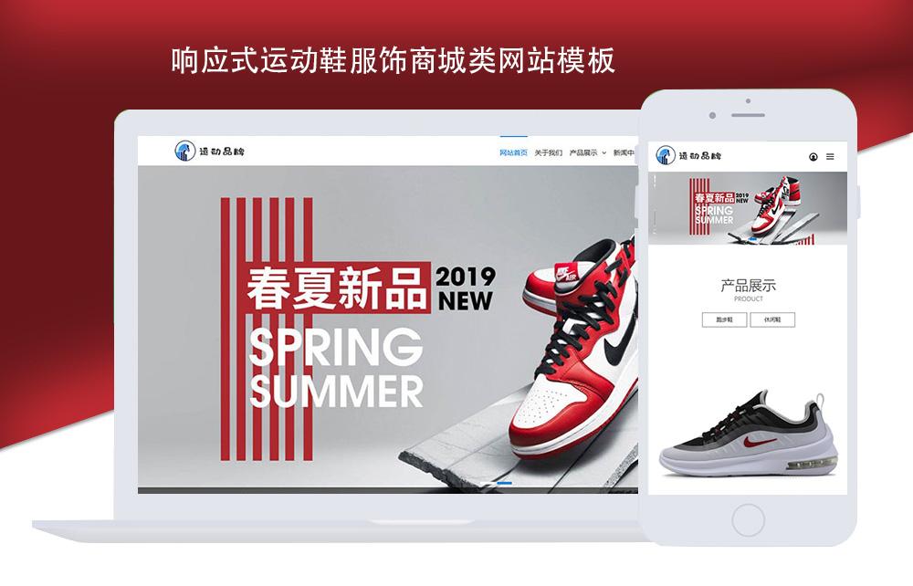 响应式运动鞋服饰商城类网站eyoucms商业模板【7821易优CMS】(图1)