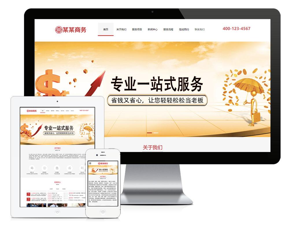 eyoucms响应式税务代办商务公司易优网站模板