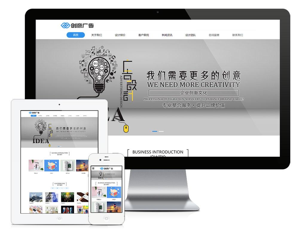 响应式网络设计广告设计公司网站模板