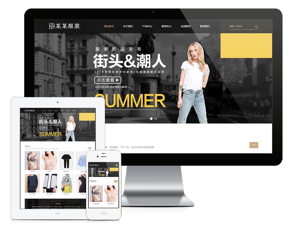 eyoucms服装设计服装厂商易优网站模板