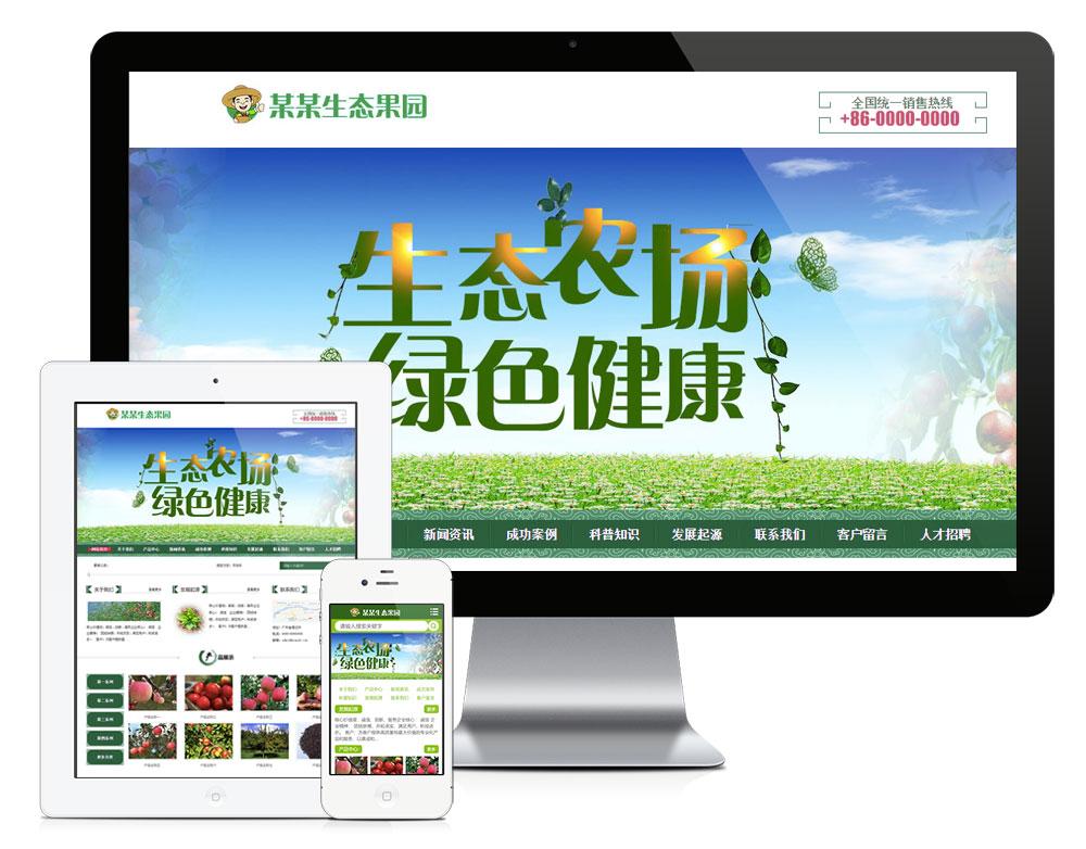 果园果树种植园网站模板(自适应手机)-渔枫源码分享网