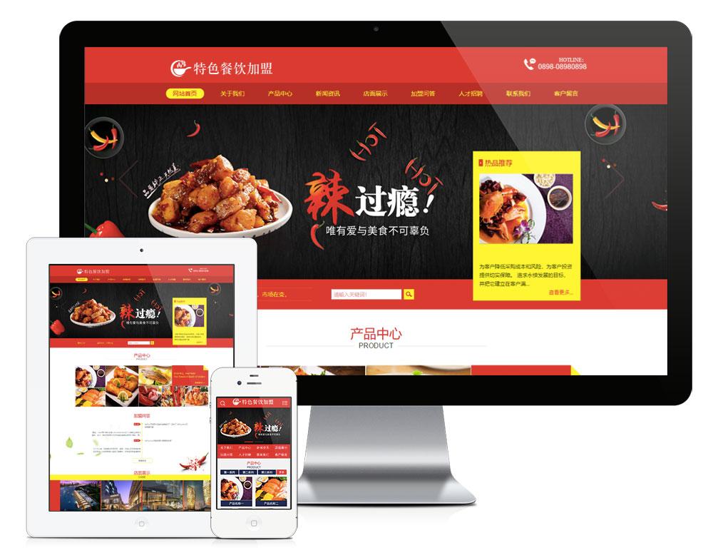 eyoucms特色美食餐饮加盟易优网站模板