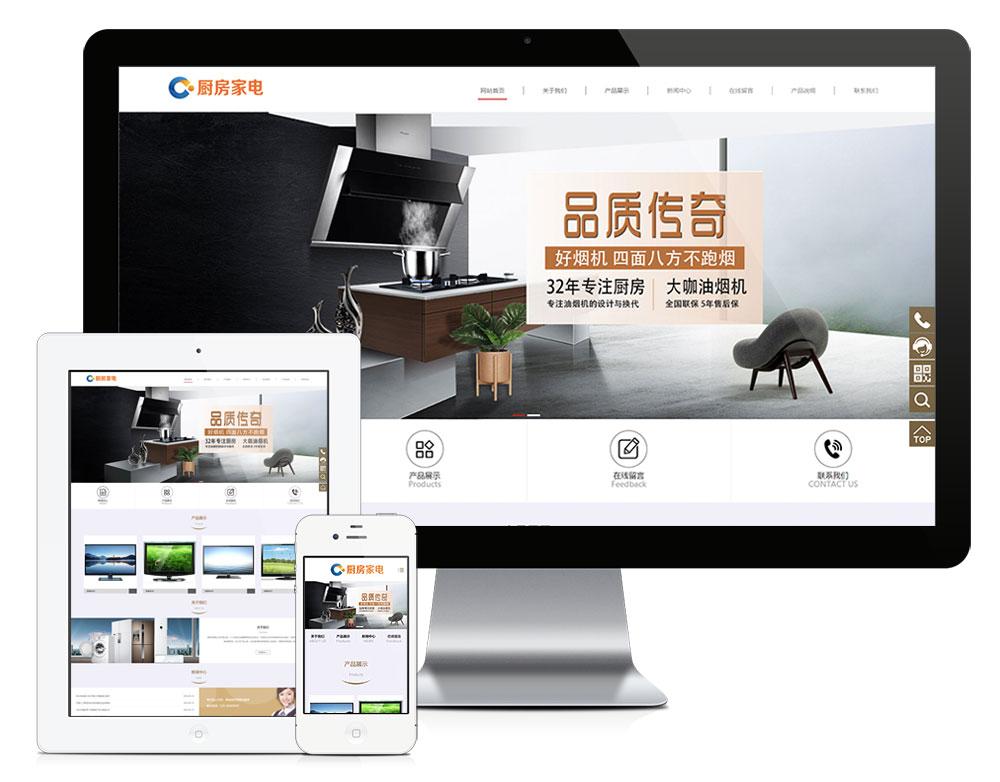 eyoucms家居厨房电器用品类易优网站模板