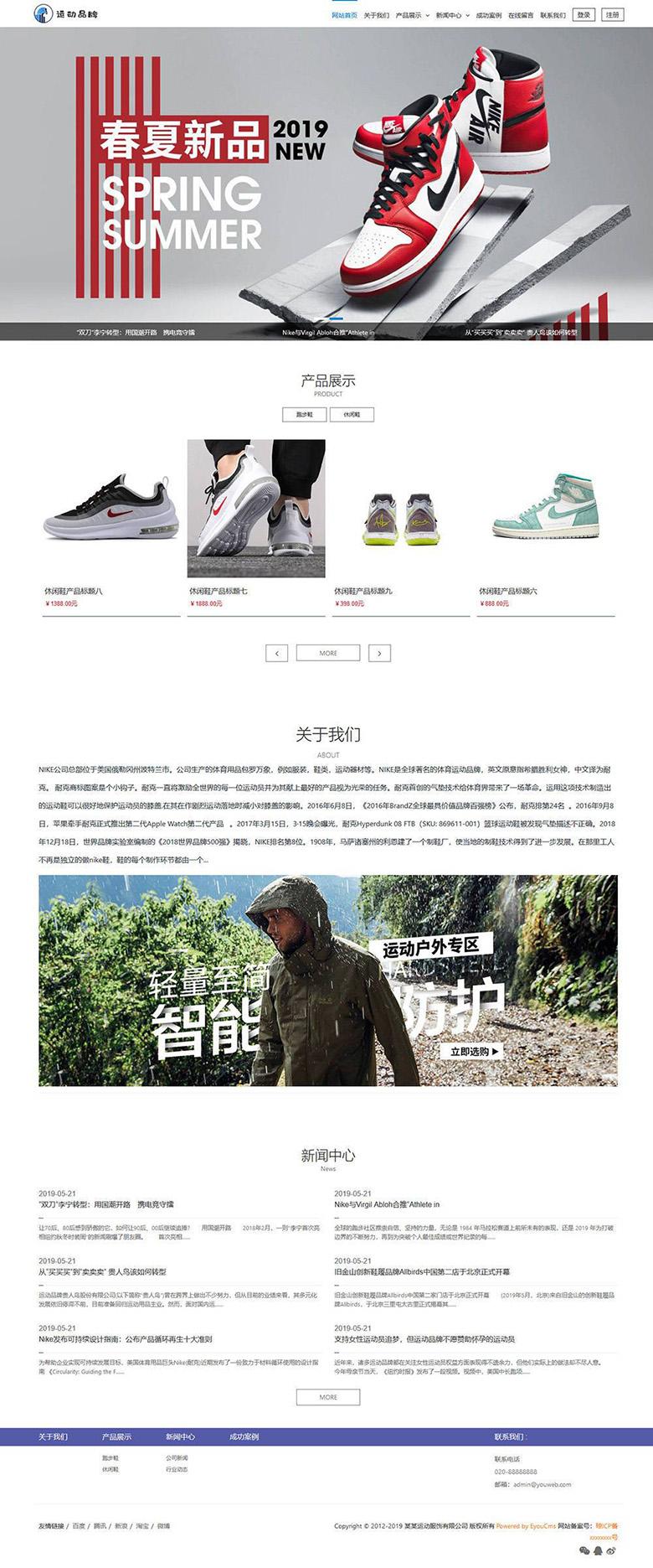 响应式运动鞋服饰商城类网站eyoucms商业模板【7821易优CMS】(图2)