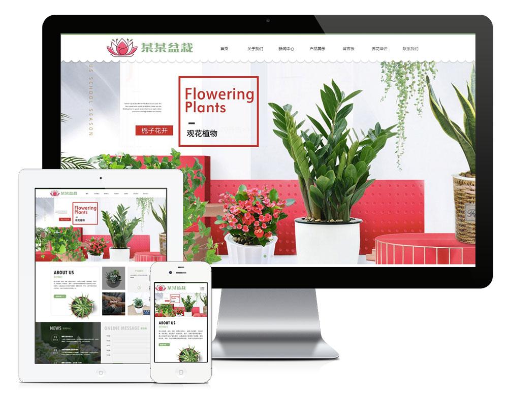 eyoucms响应式绿植花卉盆栽易优网站模板