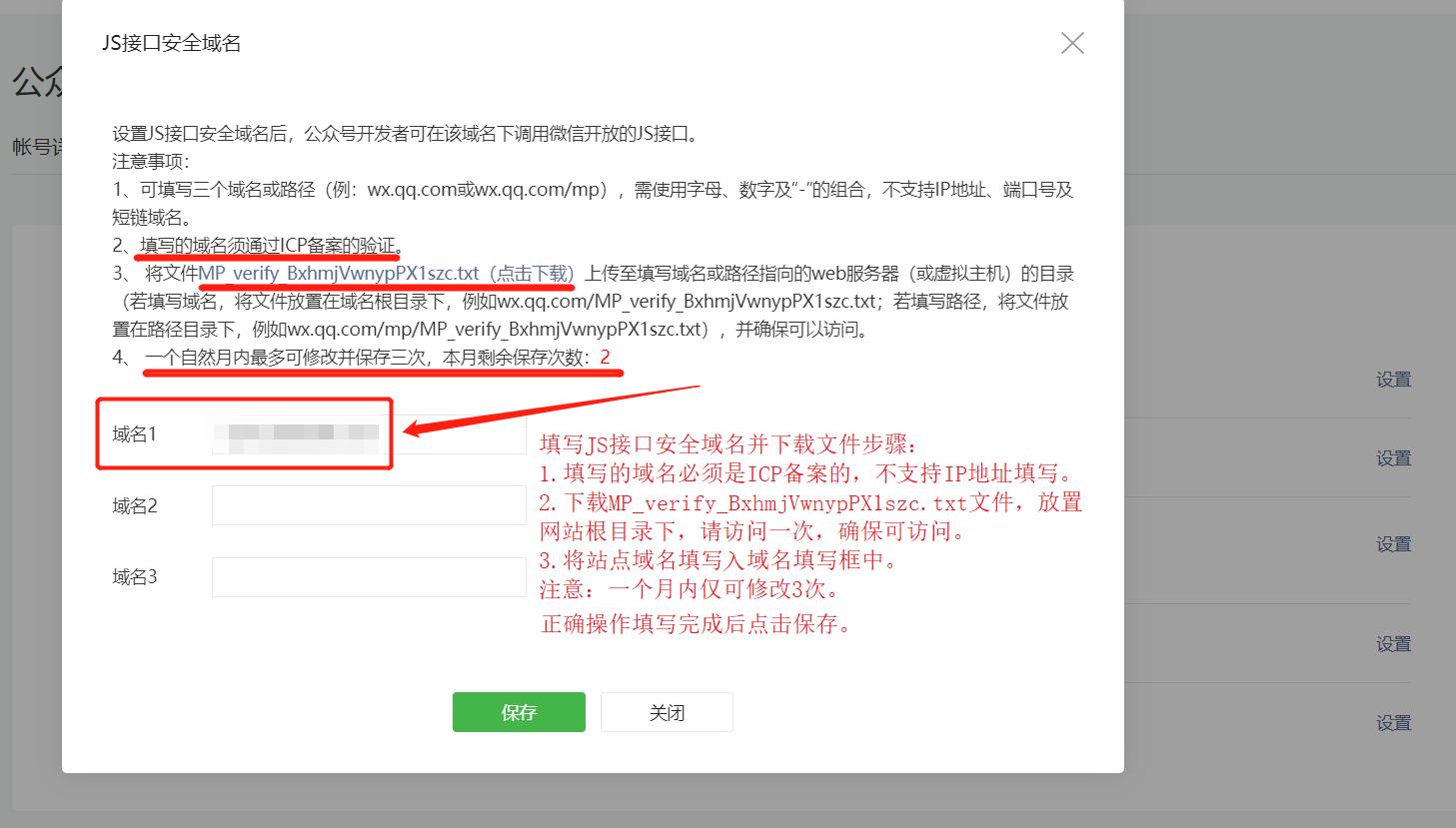 1-3-JS接口安全域名.png