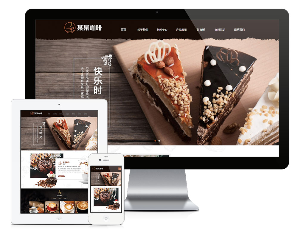 eyoucms响应式咖啡奶茶甜品易优网站模板