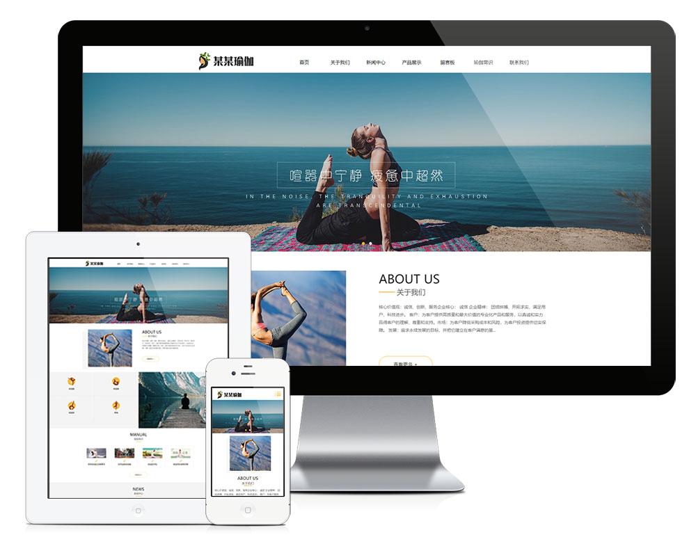 eyoucms响应式瑜伽培训瑜伽用品易优网站模板