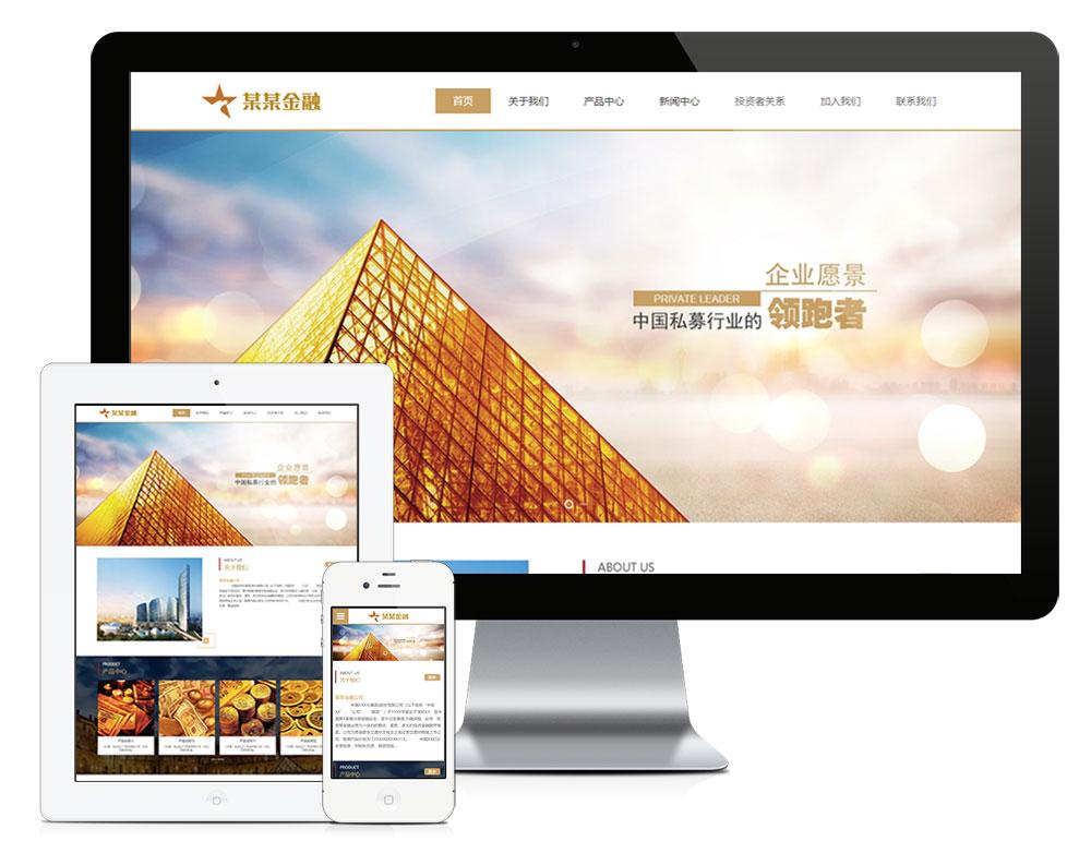 eyoucms响应式金融证劵产品易优网站模板