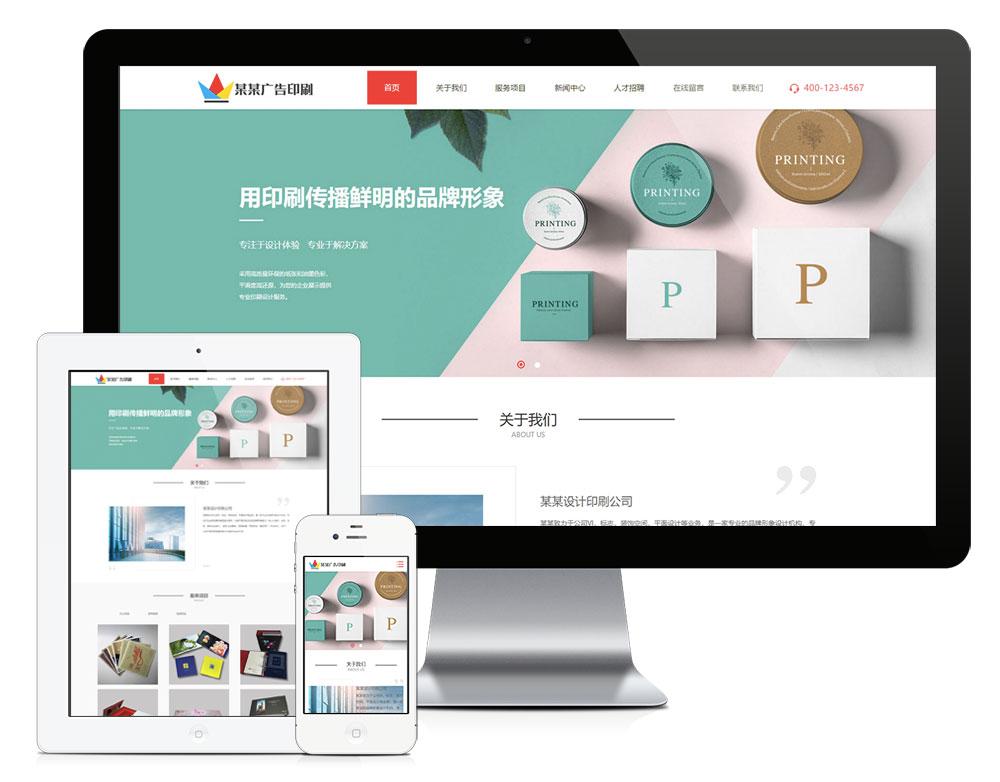 响应式设计印刷广告公司网站模板