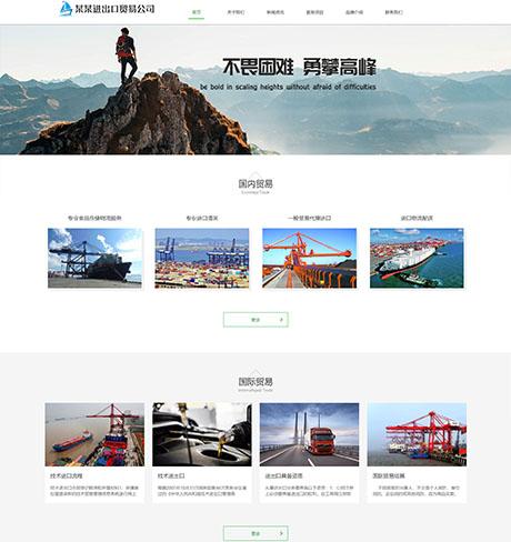响应式进出口贸易代理公司网站模