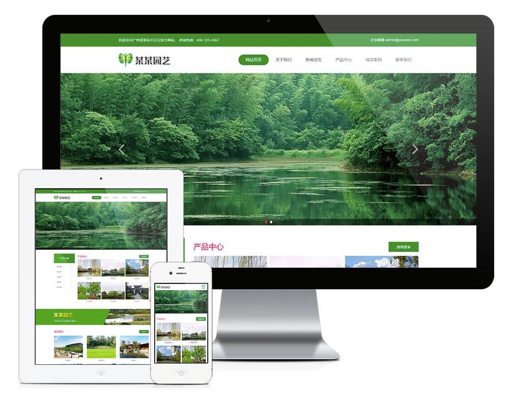 eyoucms响应式绿色农产品易优网站模板