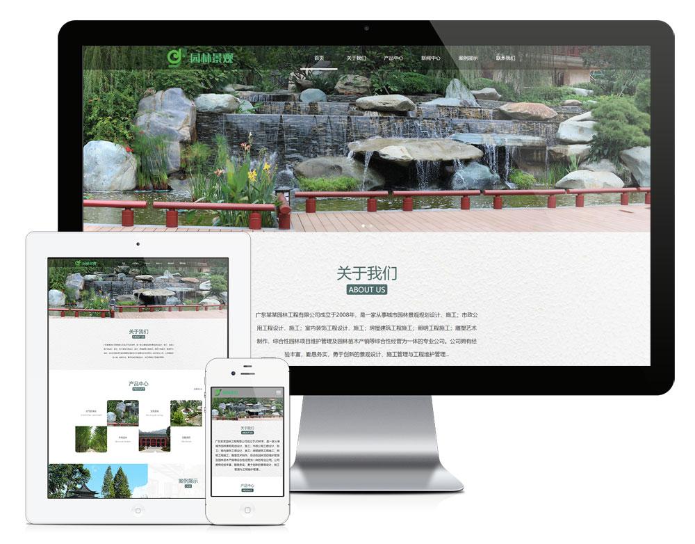 eyoucms响应式园林景观绿化设计企业网站模板