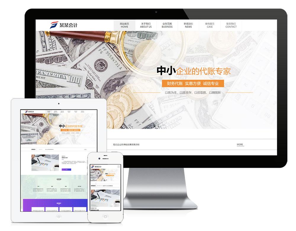 eyoucms响应式会计税务事务所易优网站模板