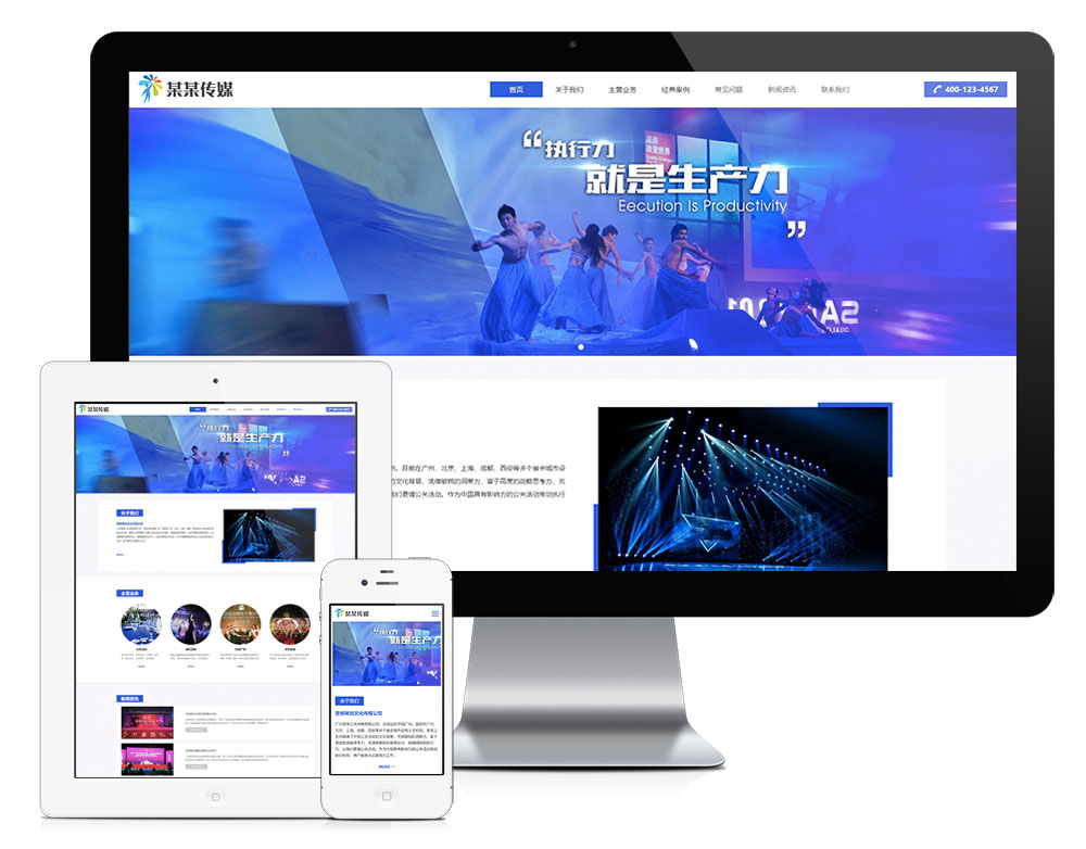 响应式营销策划文化传媒公司网站