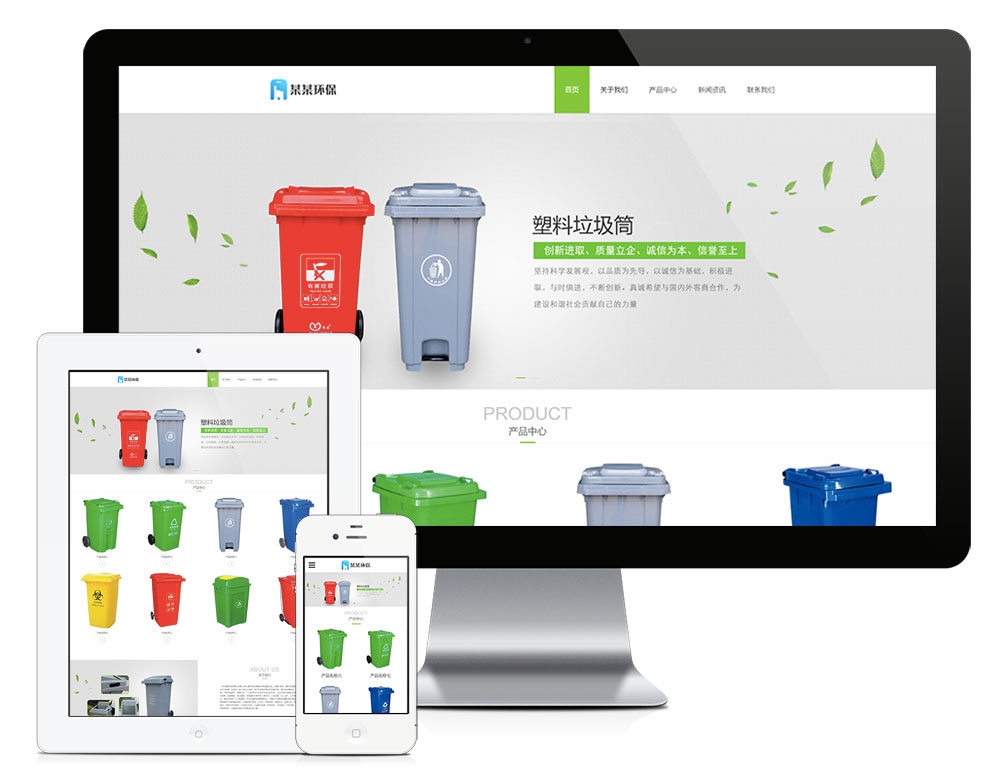 eyoucms响应式环保垃圾桶易优网站模板