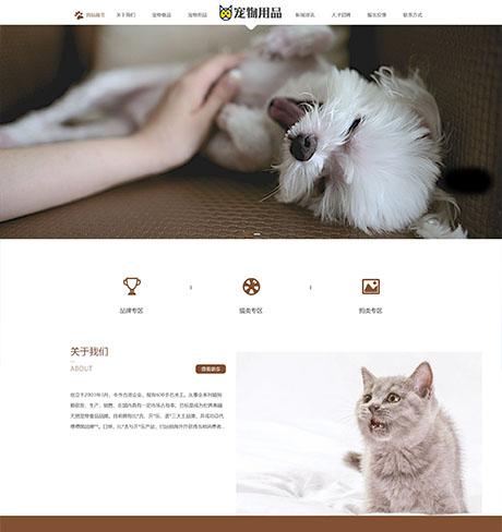 响应式宠物食品用品公司网站模板