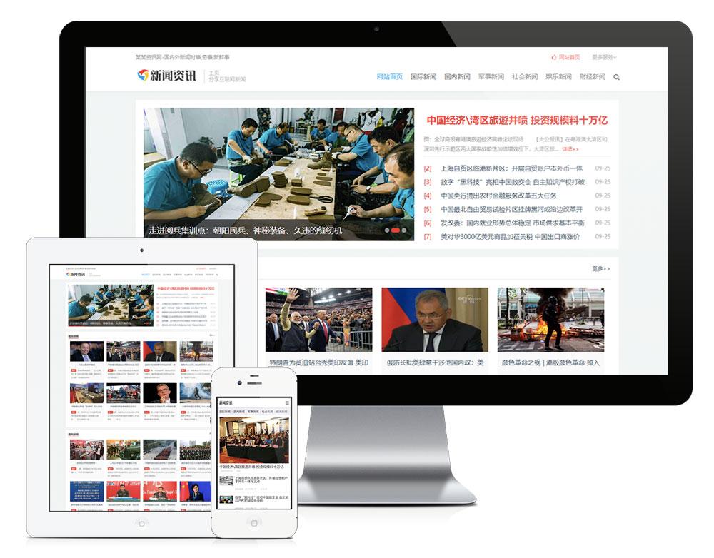 简洁新闻资讯类网站模板