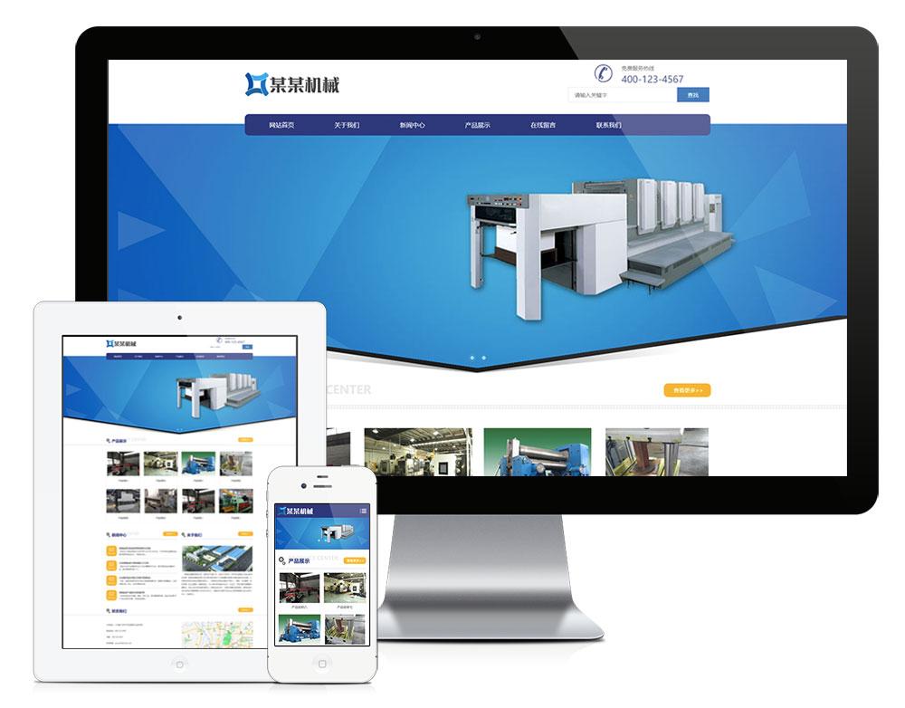 eyoucms响应式折弯设备制造易优网站模板