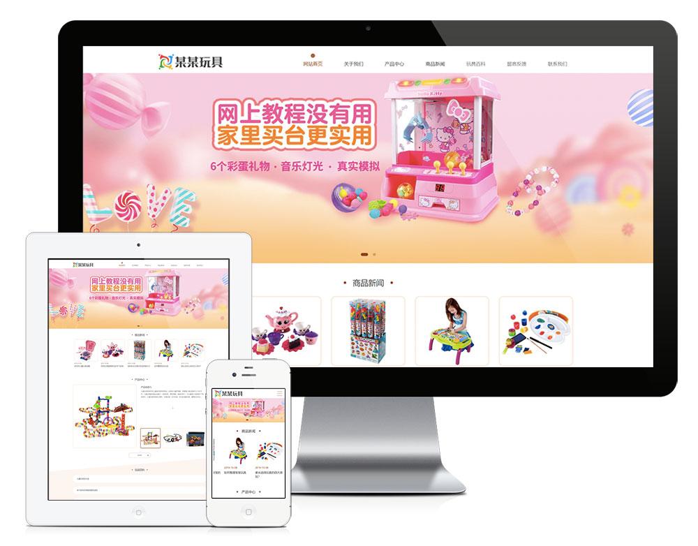 eyoucms响应式儿童益智玩具易优网站模板