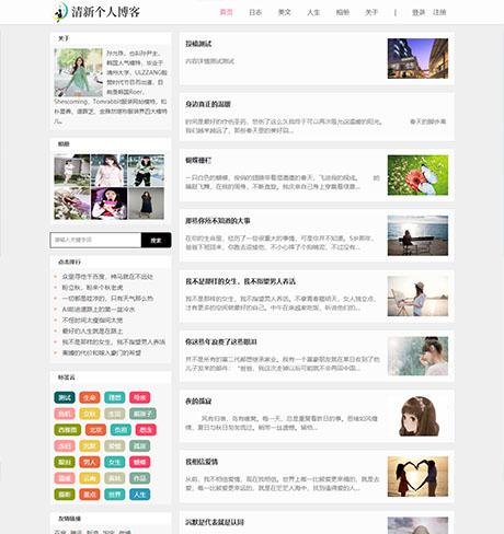 响应式清新个人博客网站模板