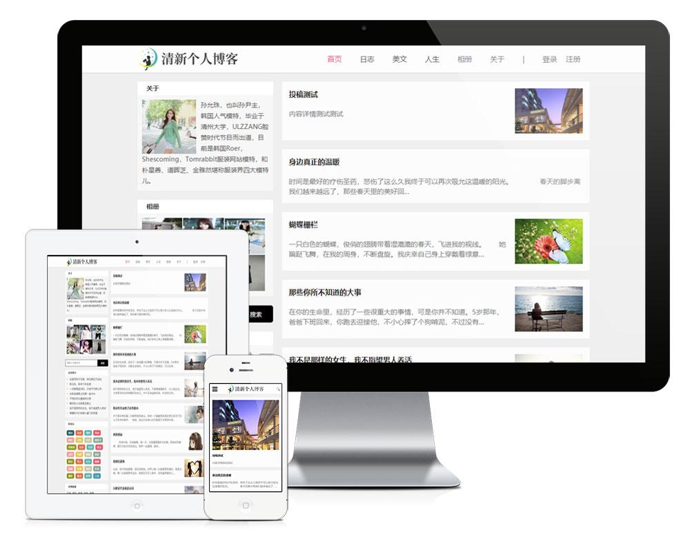 高仿eyoucms官方《响应式清新个人博客网站模板》PC端+移动端(图1)