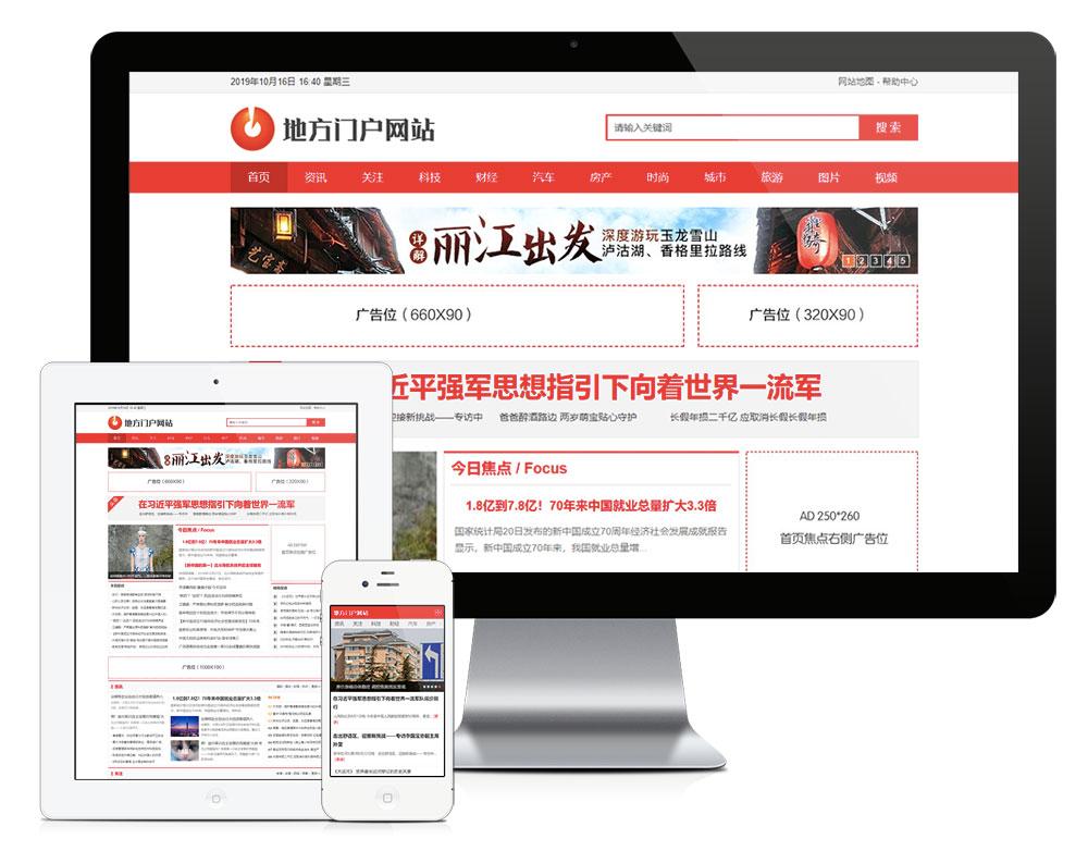 资讯新闻类地方门户网站模板(带手机端)(图1)