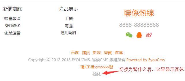 中文简繁体切换插件使用指南(图2)