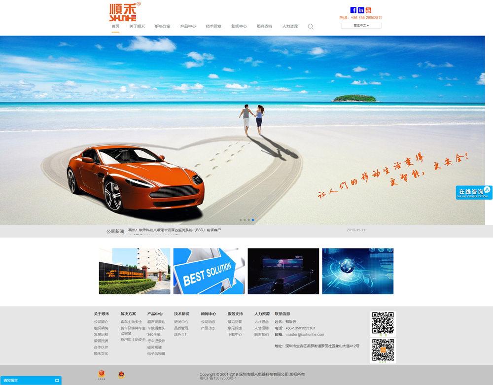 深圳市顺禾电器科技有限公司(图1)
