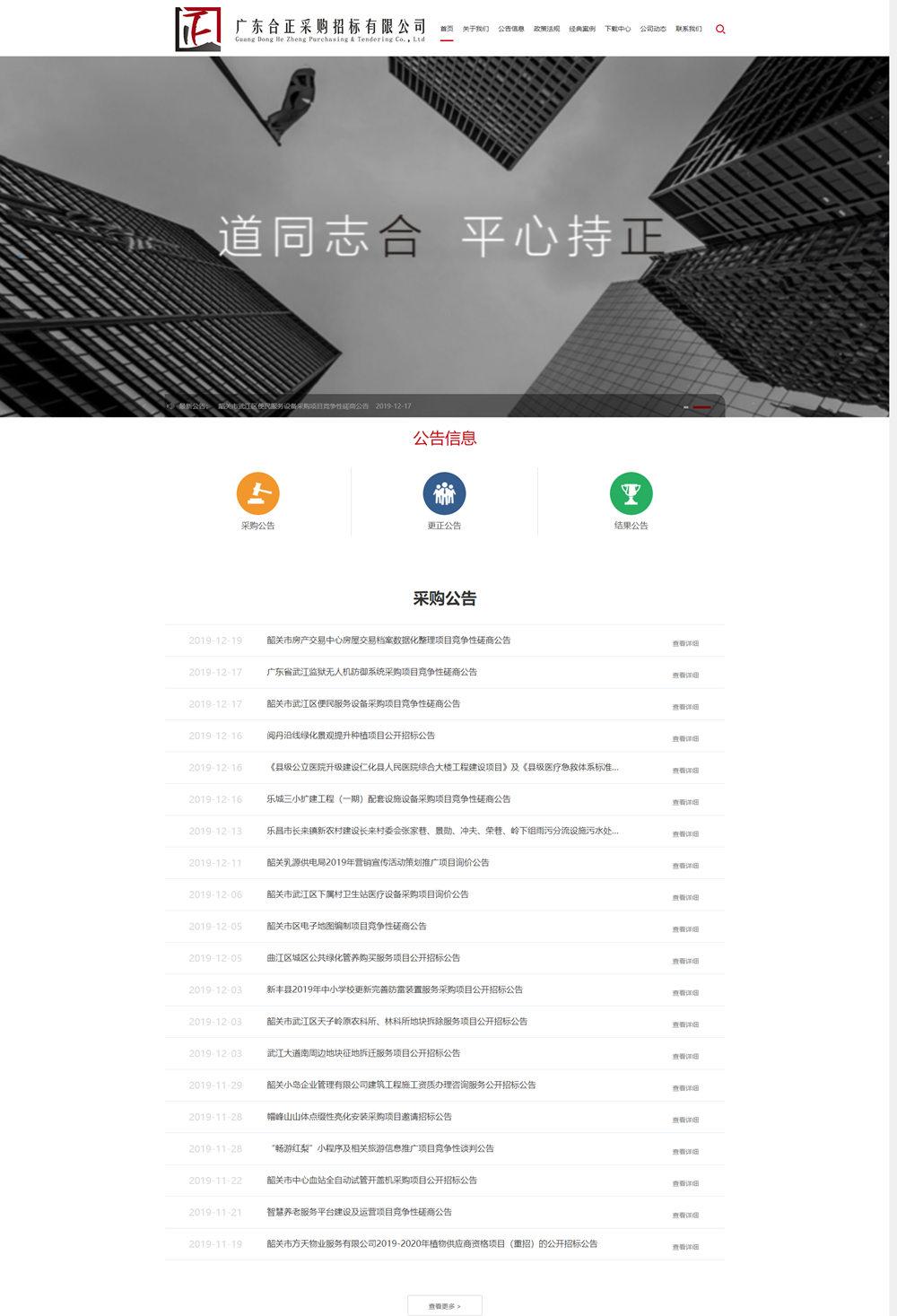 广东合正采购招标有限公司(图1)