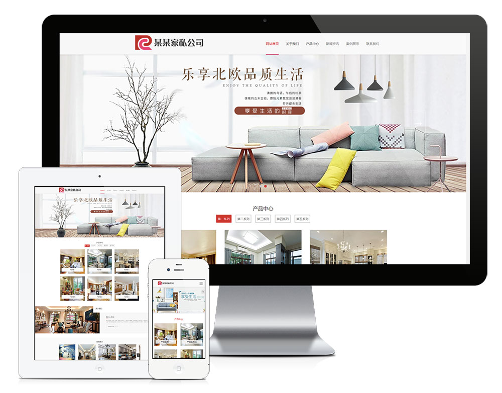 家私定制公司企业网站模板